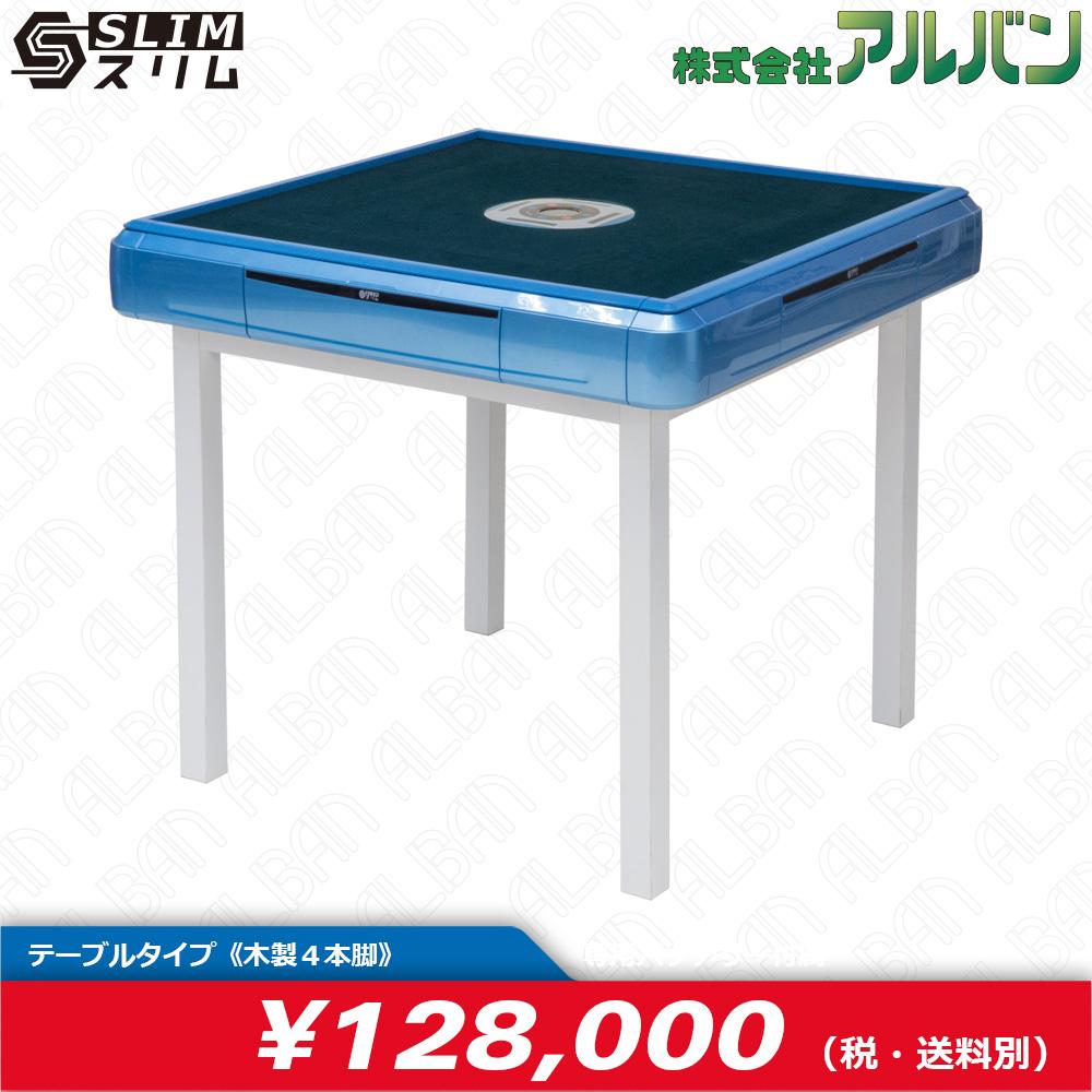 スリムテーブルタイプ ブルー