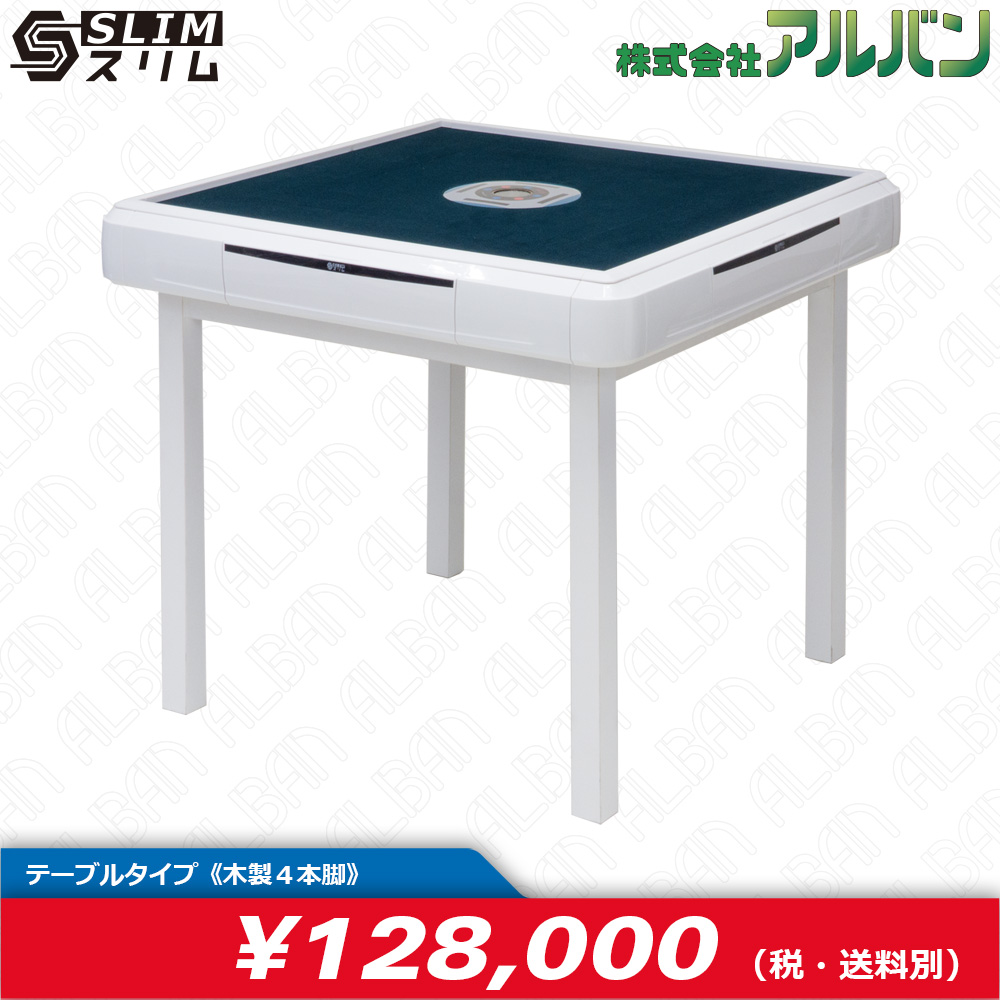 スリムテーブルタイプ ホワイト